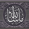 99 Divine Names of Allah
