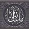 99 Divine Names of Allah