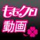 モモクロ動画【モモクロ専用動画ビュアー】 - Kotaro Iwata
